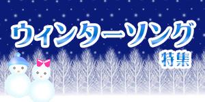 最新の冬うたから、今も色褪せない定番曲まで…冬の名曲集合♪