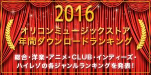 オリコンミュージックストア年間ダウンロード・ランキングを発表!