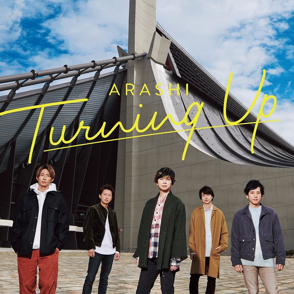 嵐『Turning Up』配信中!