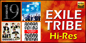 EXILE、三代目 J Soul Brothers、E-girlsなど、EXILE TRIBEのハイレゾをピックアップ!