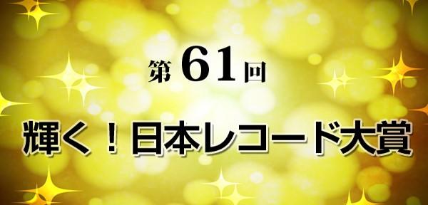 日本 レコード 大賞 2019