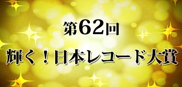 レコード 大賞 2020 日本 日本レコード大賞(レコ大) 2020年(見逃した配信)動画(再放送]hg.palaso.org 番組情報ステージ