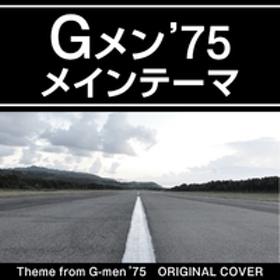 G メン 75