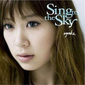 Sing to the Sky / 絢香