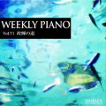 Weekly Pianoの曲/シングル - 故郷の道 feat. 大迫杏子