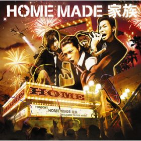 Come Back Home / HOME MADE 家族