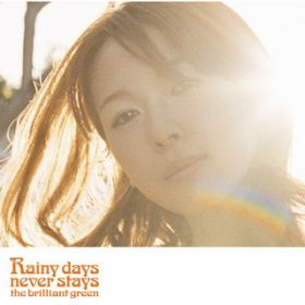 アルバム - Rainy days never stays / the brilliant green