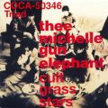 アルバム - cult grass stars / THEE MICHELLE GUN ELEPHANT
