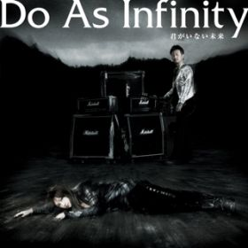 君がいない未来 〜Do As × 犬夜叉 SPECIAL SINGLE〜 / Do As Infinity
