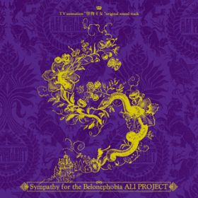アルバム - Sympathy for the Belonephobia / ALI PROJECT