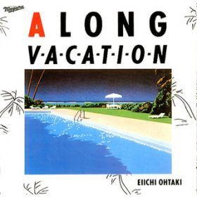 A LONG VACATION / 大滝 詠一