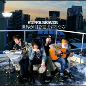 Goodbye / SUPER BEAVER