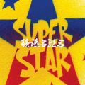 アルバム - Superstar / 韻踏合組合