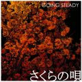 GOING STEADYの曲/シングル - 佳代