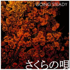 TOO YOUNG TO CRY / GOING STEADY