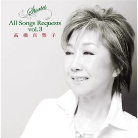 Stories〜All Songs Requests〜vol.3 / 高橋 真梨子