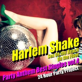 アルバム - Harlem Shake - Party Anthem Best Singles vol.4 / 24 Hour Party Project