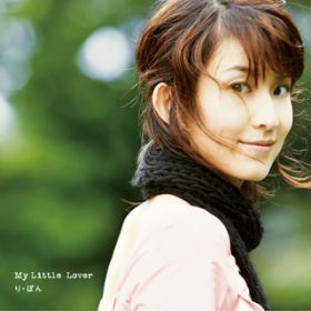 り・ぼん / My Little Lover