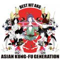 アルバム - BEST HIT AKG / ASIAN KUNG-FU GENERATION