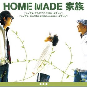 You'll be alright with 槇原敬之 / HOME MADE 家族
