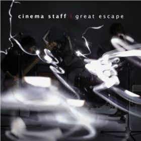 アルバム - great escape / cinema staff