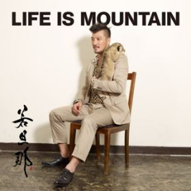 LIFE IS MOUNTAIN / 若旦那