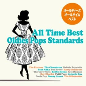 洋楽オールディーズ ALL TIME BEST / Various Artists