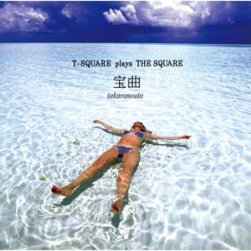 宝曲〜T-SQUARE plays THE SQUARE〜 / T-SQUARE