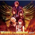 JAM Projectの曲/シングル - Wings of the legend