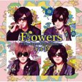 Flowers -The Super Best of Love- ギルド