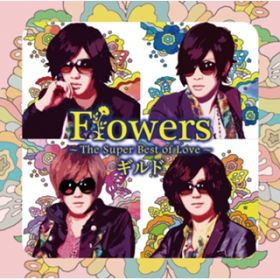 Flowers -The Super Best of Love- / ギルド