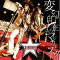 GRANRODEOの曲/シングル - Once & Forever (Plugless Live Edition)