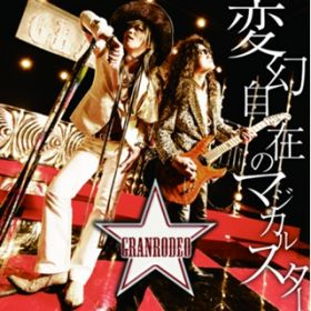 Once & Forever (Plugless Live Edition) / GRANRODEO
