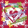 Story of 365 days floriography ハナコトバ chapter.HEART