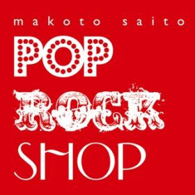 POP ROCK SHOP / 斎藤 誠
