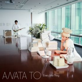 アルバム - ANATA TO / Every Little Thing