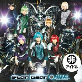 Star Gear/EBiDAY EBiNAI/Burn! 超特急