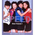 SPEEDの曲/シングル - Kiwi Love‐゛Dear Friends″House Remix '00‐