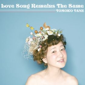 Love Song Remains The Same / 種ともこ
