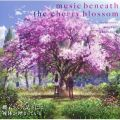アルバム - TVアニメ『櫻子さんの足下には死体が埋まっている』ORIGINAL SOUNDTACK「music beneath the cherry blossom」 / TECHNOBOYS PULCRAFT GREEN-FUND
