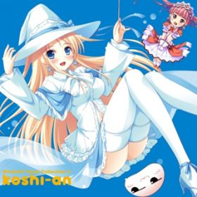 Windmill Vocal Collection koshi-an / V.A.
