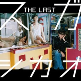 THE LAST / スガ シカオ