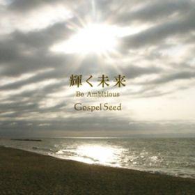 夢の力~ヨセフ物語 / Gospel Se...