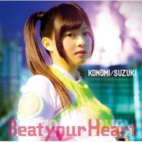 Beat your Heart / 鈴木このみ