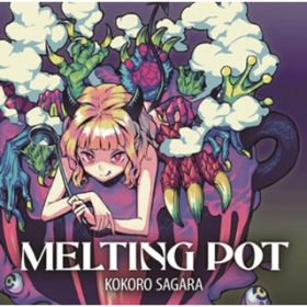 MELTING POT / 相良 心