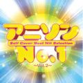 アニソン No.1 Vol.2 Self Cover Best Hit Selection