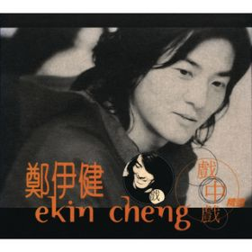 アルバム - The Best of Ekin Cheng Movie Themes / Ekin Cheng