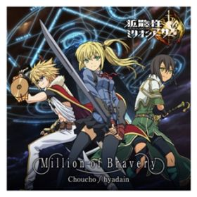 Million of Bravery / ChouCho