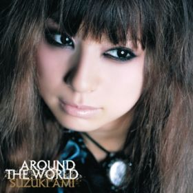 AROUND THE WORLD / 鈴木亜美 ア...