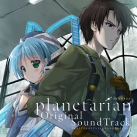 アルバム - アニメ「planetarian」 Original SoundTrack / VisualArt's / Key Sounds Label